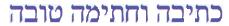 hebreu